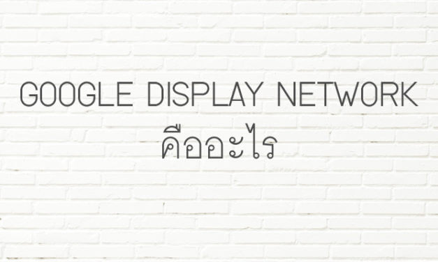 Google Display Network คืออะไร