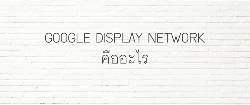 Google Display Network คืออะไร