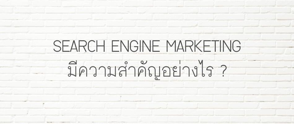 Search Engine Marketing มีความสำคัญอย่างไร ?