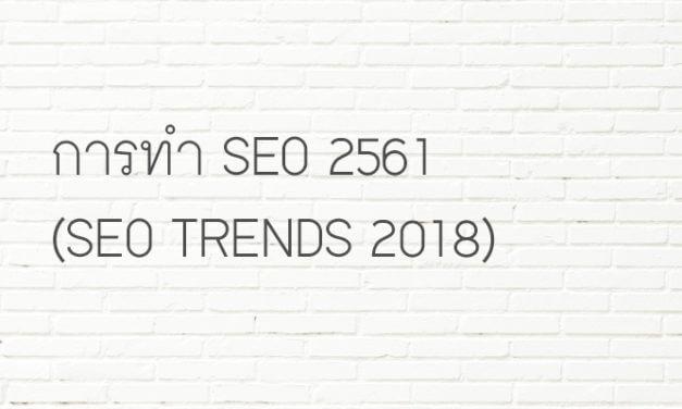 การทำ SEO 2561 (SEO Trends 2018)