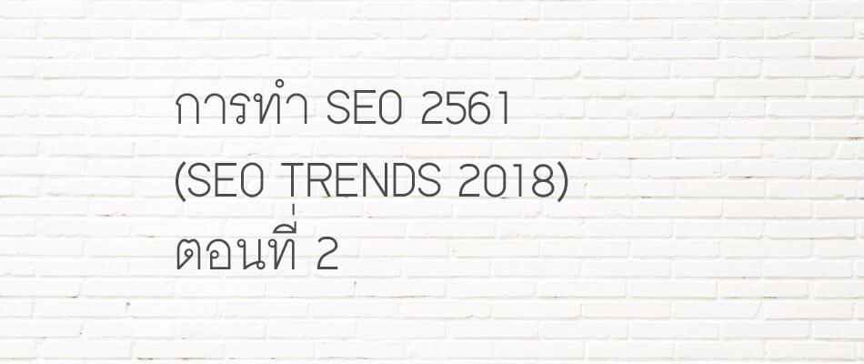 การทำ SEO 2561 (SEO Trends 2018) ตอนที่ 2