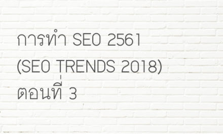 การทำ SEO 2561 (SEO Trends 2018)  ตอนที่ 3