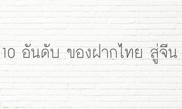 10 อันดับ ของฝากไทย สู่จีน