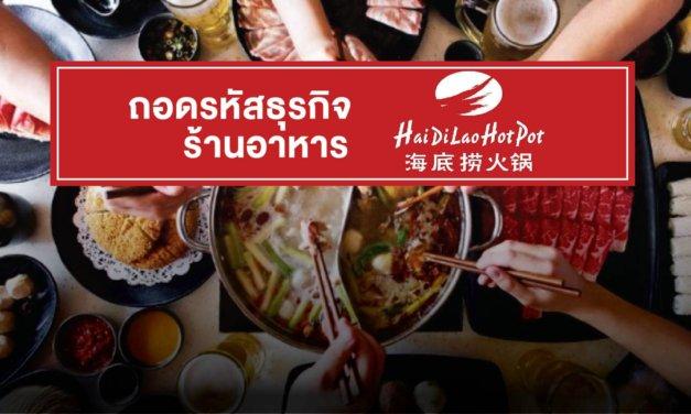 ถอดรหัสธุรกิจ ร้านอาหาร Haidilao ชาบูตลาดจีน